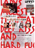 「10年まるごと特別総集編 痴女優 4時間」のパッケージ画像