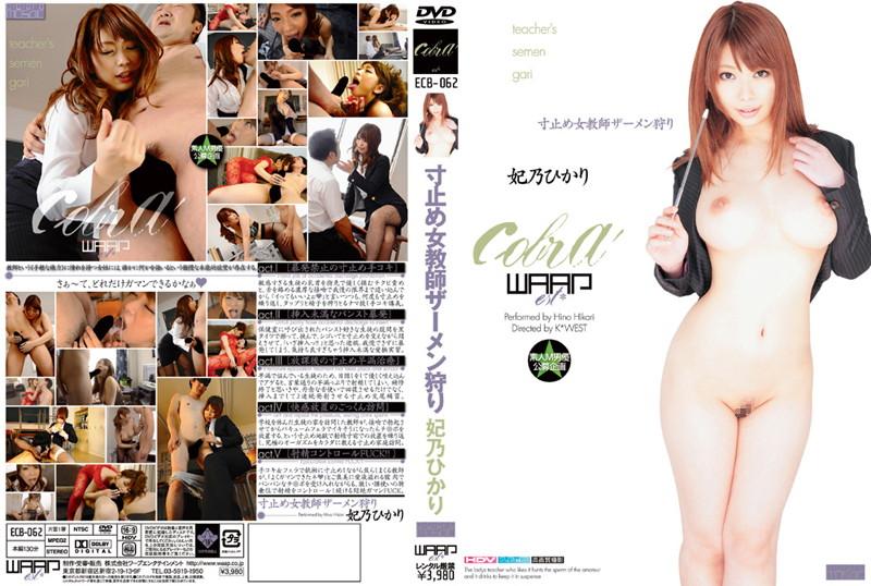 [ECB-062] 寸止め女教師ザーメン狩り 妃乃ひかり-Censored -2