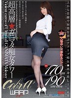 ECB-085 - Skyscraper ★ Bow-legs Slut Tower Oba Yui