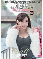 ECB-087 - Healing Likeness Hot Spring Suntome Horny One Night Trip Hasumi Claire