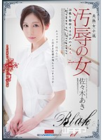 EKAI-003 Female Dog Aki Sasaki Of White Coat To Appeal The Woman Torture Of Disgrace