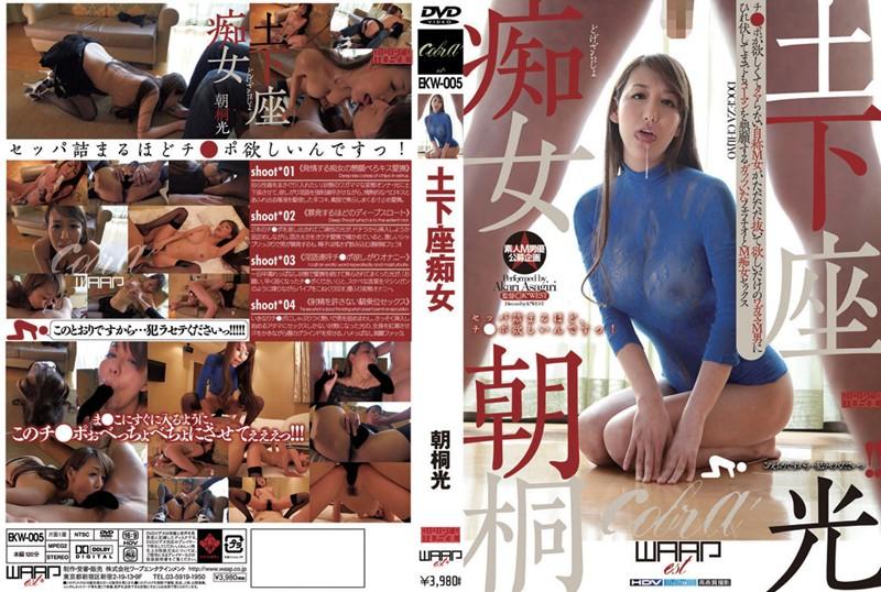 CENSORED EKW-005 土下座痴女 朝桐光, AV Censored