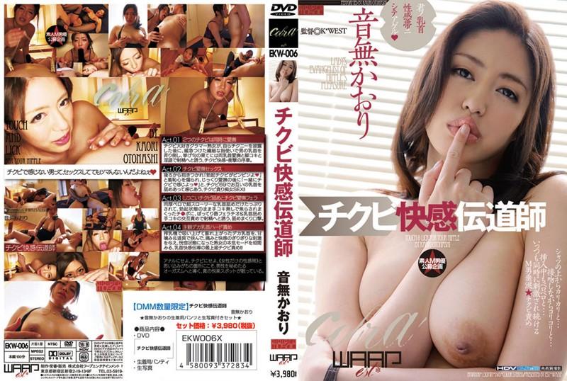 女が男を乳首責め・乳首舐めする作品 Part7xvideo>15本 fc2>17本 YouTube動画>2本 dailymotion>1本 ->画像>32枚