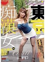 EKW-008 - Tokyo Molester Woman