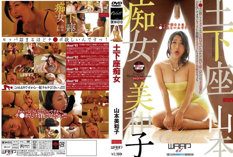 CENSORED EKW-010 土下座痴女 山本美和子, Reup
