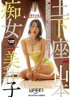 EKW-010 - Prostrate Slut Yamamoto Miwako