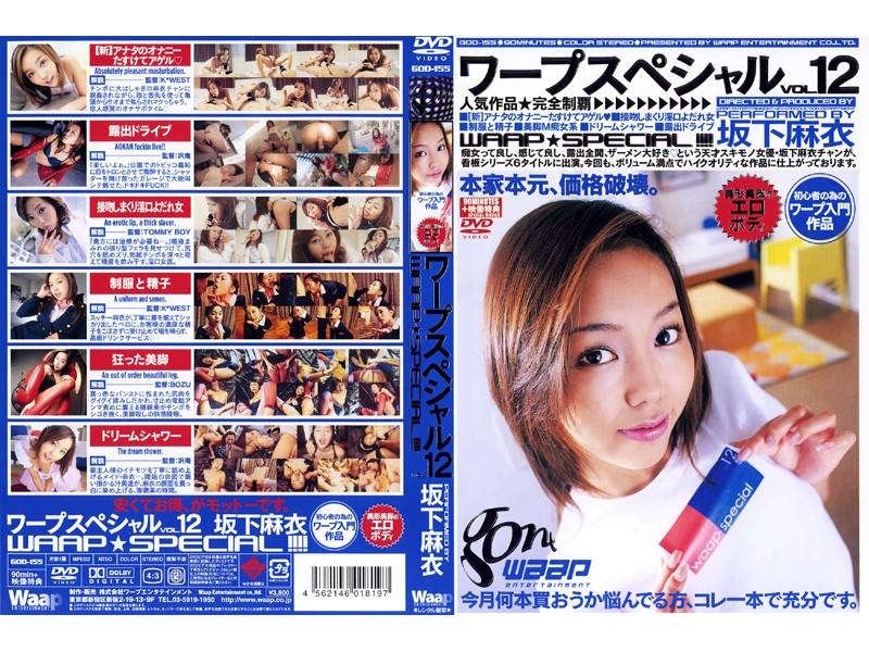 Cosplay GOD-155 Warp Special Mai Sakashita 坂下麻衣  パンスト