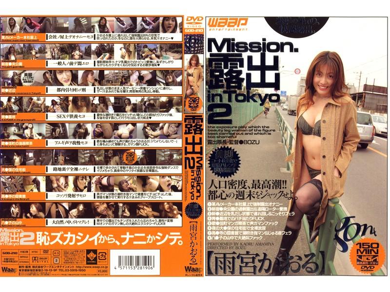 [GOD-210] Mission.露出 in Tokyo 2 雨宮かおる