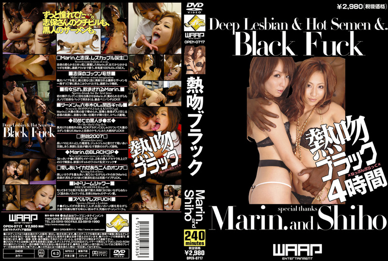 CENSORED [OPEN-0717] 熱吻ブラック, AV Censored