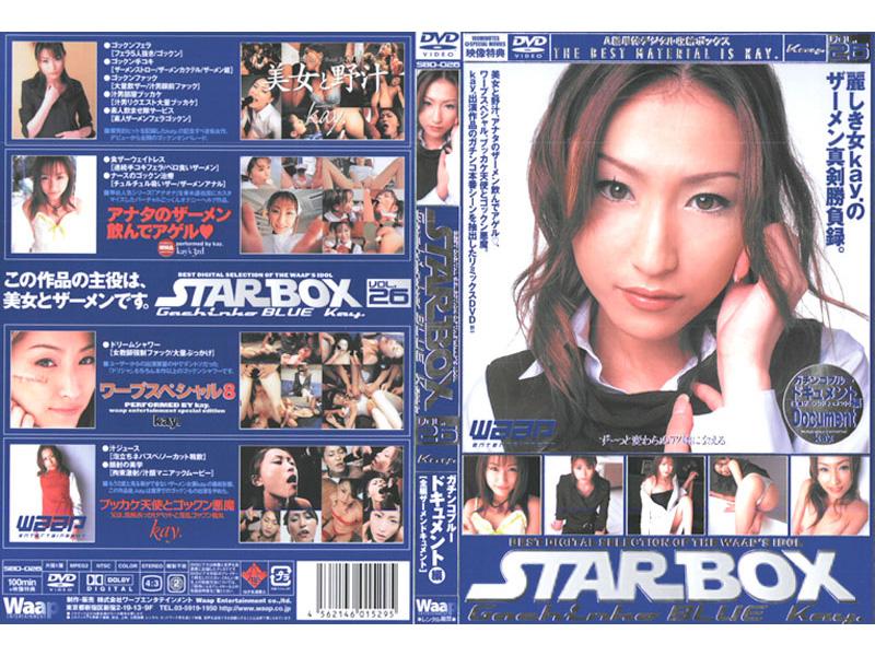 [SBD-026] STAR BOX 26 -ガチンコブルードキュメント編- kay.