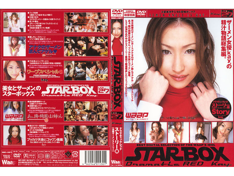 [SBD-027] STAR BOX 27 -ドラマティックレッドストーリー編- SBD