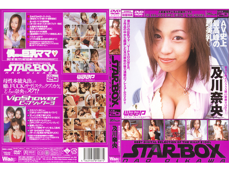 [SBD-029] STAR BOX 29 及川奈央