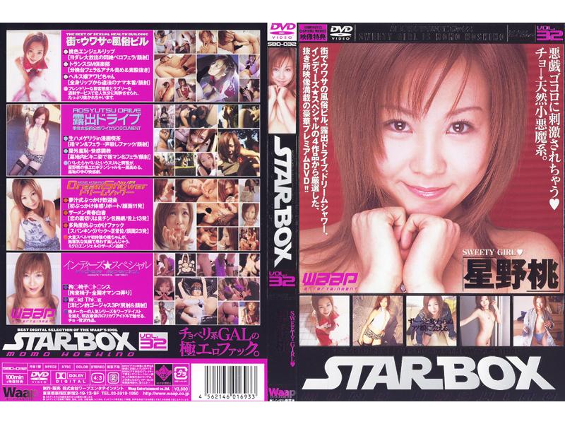 [SBD-032] STAR BOX 32 ワープエンタテインメント