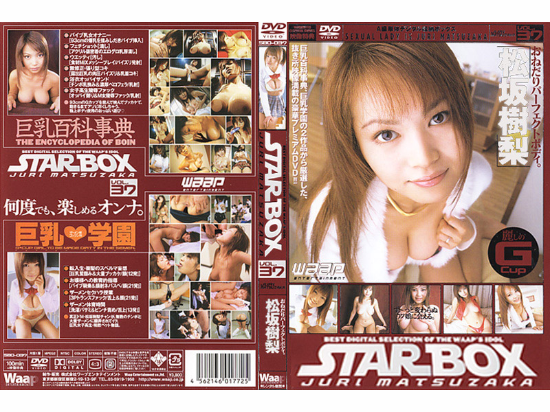 [SBD-037] STAR BOX 37 SBD