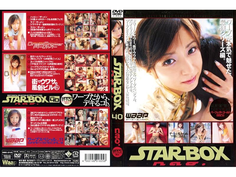 [SBD-040] STAR BOX 40 ~パーフェクトゴールド WAAP STYLE編~ ワープエンタテインメント