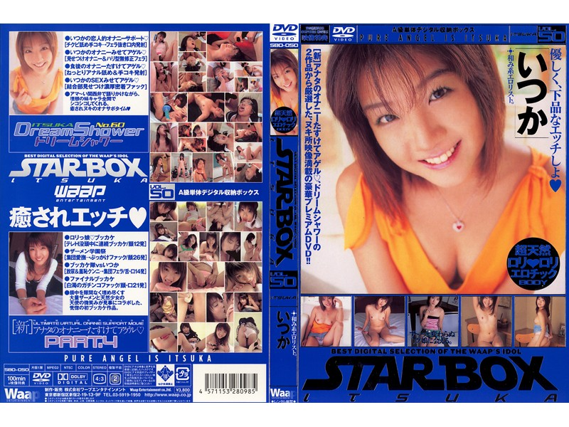 [SBD-050] STAR BOX VOL.50 いつか