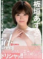 Image WDI-040 Dorisha~tsu! ! Azusa Itagaki