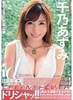 WDI-047 - Dorisha-tsu! Yukino Azumi