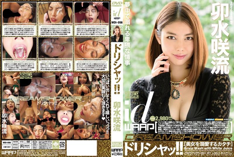 WDI-056 Dorisha~tsu! ! Thin Saki-ryu