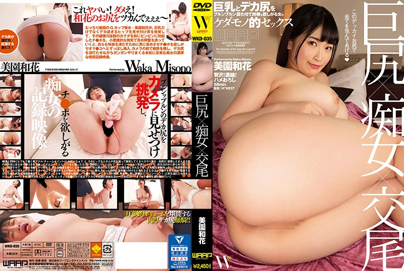 WKD-035 Big Butt X Slut X Mating Misono Waka