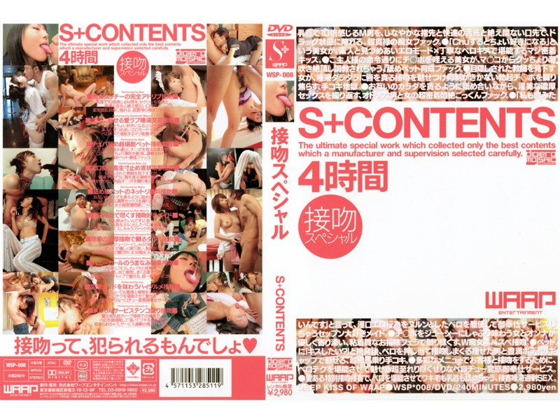 [WSP-008] S CONTENTS 4時間 接吻スペシャル 瀬戸準 聖まこと 小泉キラリ 寧々 WSP