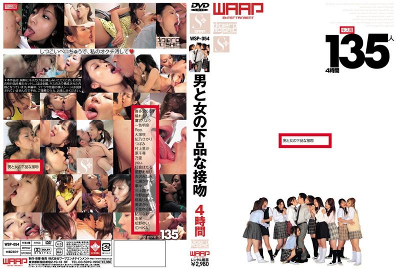 [WSP-054] 男と女の下品な接吻 4時間 WSP