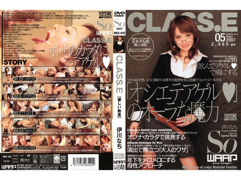 [WSS-018] CLASS.E[優しい教室] ワープエンタテインメント