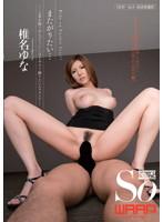 Image WSS-220 I Want Yuna Shiina Across …