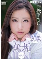 Image WSS-224 Naho Matsushita AV Debut Graceful Innocent College Student