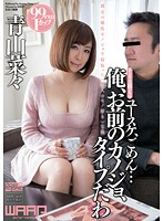 WSS-229 - Yusuke,... I'm Sorry, Nana Aoyama Girlfriend Of You, It 's Different Type