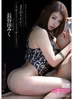 Watch I Want To Span - Miku Hasegawa