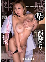 WSS-245 - Erogenous Outbursts Shrimp Warp Acme Salon Ruri Saijo