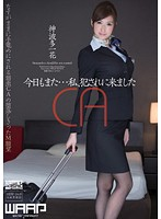 WSS-247 God Hata Ichihana That Came … I, Committed To Also Today-158587