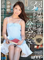 Image WSS-260 Real!Active!Official Debut Toda In The Librarian 3 Production And First Experience Cum Emiri