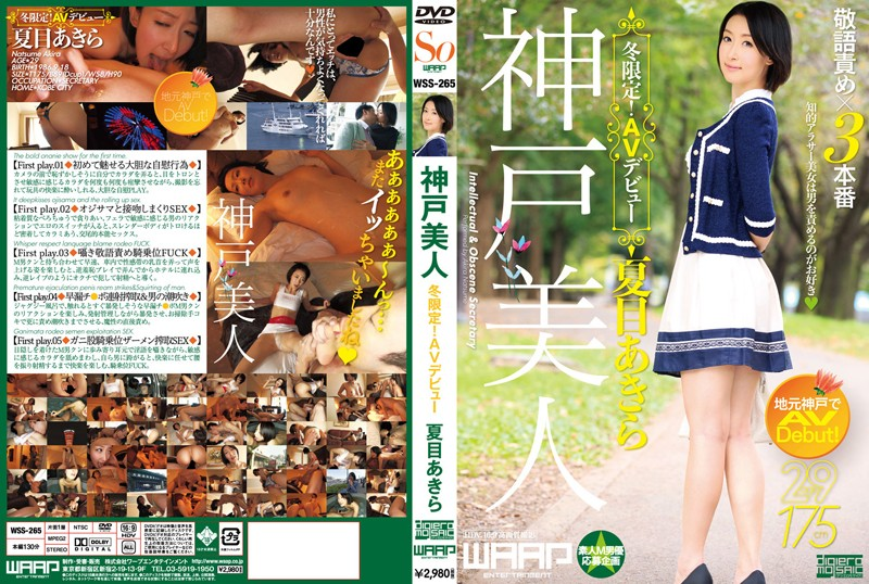 WSS-265 Kobe Beauty, Winter Limited! AV Debut Natsume Akira