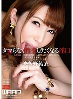 WSS-268 Tamara Want To Without Intercourse Horny Oral Yui Hatano