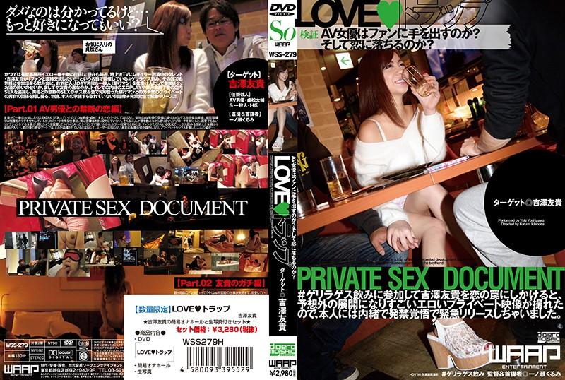 【数量限定】LOVE◆トラップ 吉澤友貴と繋がれる!?簡易オナホールと生写真付きセット