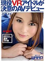 WSS-285 Active VR Idol Decided AV Debut Kobayashi May