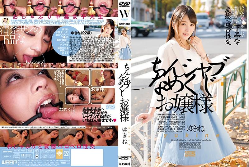 CENSORED WWF-003 ちんシャブなめくじお嬢様 桜木優希音, AV Censored