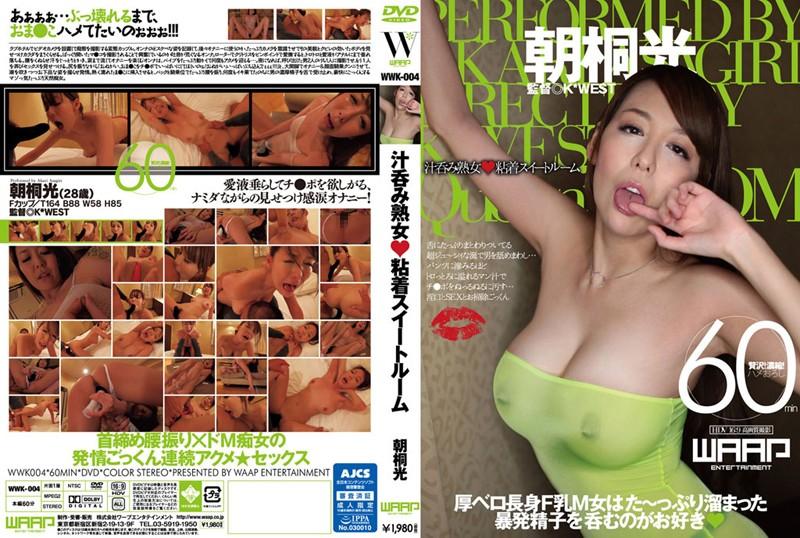 [WWK-004] 汁呑み熟女◆粘着スイートルーム 朝桐光 巨乳 WWK 痴女 単体作品