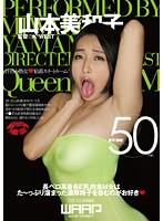 【DMM限定】汁呑み熟女◆粘着スイートルーム 山本美和子 パンティと生写真付き
