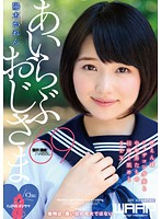 WWW-032 I Love オジサマ◆ 陽木かれん