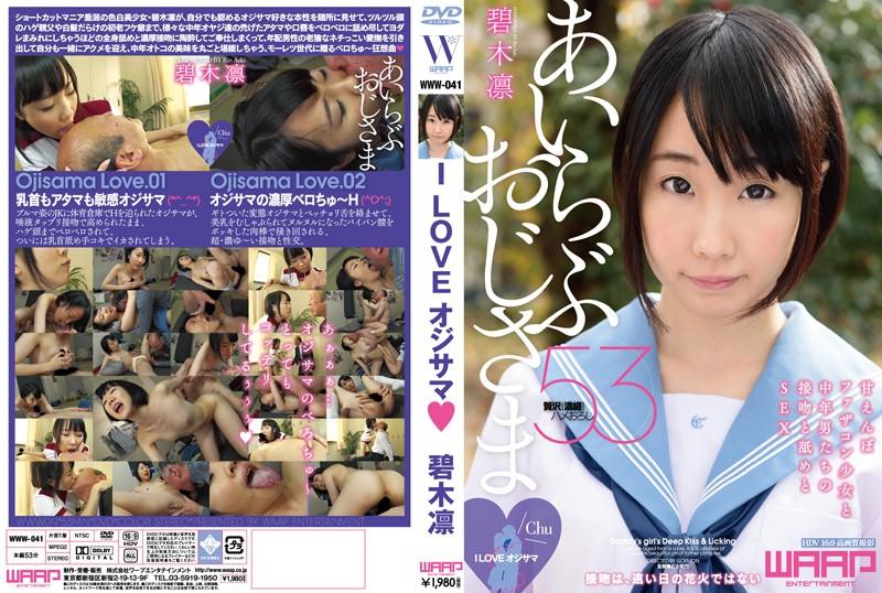 [WWW-041] I Love オジサマ◆ WWW