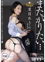 WWW-042 Want Straddles … Akira Natsume