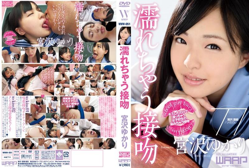 CENSORED WWW-051 【DMM限定】濡れちゃう接吻 宮沢ゆかり パンティと生写真付き, AV Censored