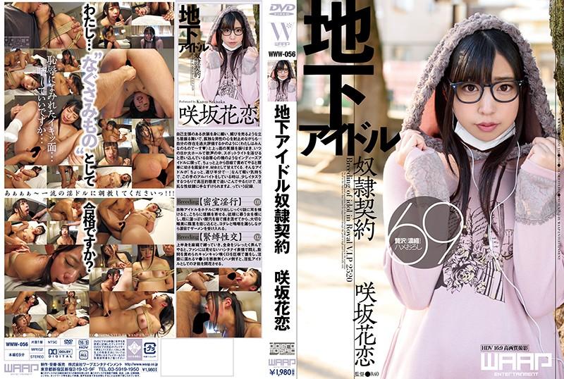 CENSORED [FHD]www-056 地下アイドル奴隷契約 咲坂花恋, AV Censored