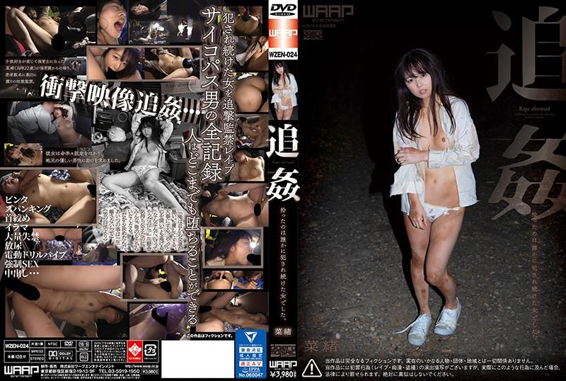 WZEN-024 Rape Rape