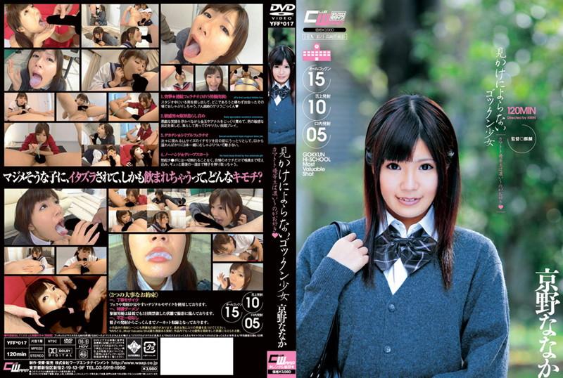 [YFF-017] 見かけによらないゴックン少女 カマトト優等生は濃い~のがお好き◆ 京野ななか