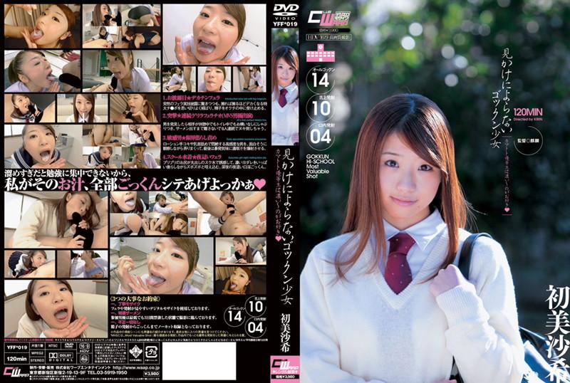 [YFF-019] 見かけによらないゴックン少女 カマトト優等生は濃い~のがお好き 初美沙希