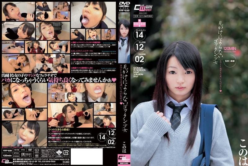 コスプレ YFF-020 見かけによらないゴックン少女 カマトト優等生は濃い~のがお好き このは  女子校生  ごっくん